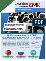 ЕМК_Путеводитель
