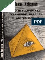 Jokhan_Khyoyzinga_Ob_Istoricheskikh_Zhiznennykh_Idealakh_i_Drugie_Lektsii