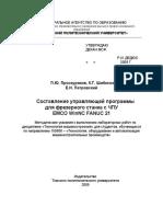 Составление УП для фр. станка FA