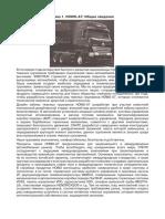 A7_Chassis_Repair_Manual_RU