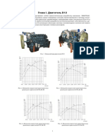 Глава I. Двигатель D12 Euro III Engine Repair Manual_ru