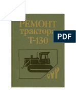 Ремонт трактора Т-130