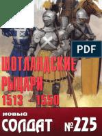 НС 225 - Шотландские рыцари 1513-1550