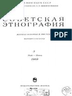 Советская этнофграфия, 1969