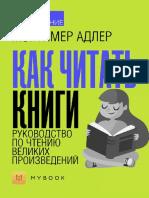Как читать книги (кратко) М.Адлер