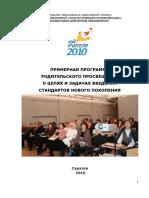 примерная программа родительского просвещения о ФГОС (5)