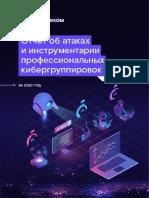 Otchet-ob-atakakh-i-instrumentarii-professionalnykh-kibergruppirovok-za-2020-god