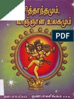 Saiva Siththanthamum Vingnana Ulagamum in Tamil