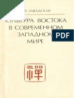Завадская Е.В._культура Востока в Современном Западном Мире