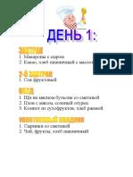 menyu_10_dnevnoe_zima-vesna