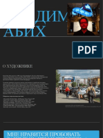 Владимир Абих. Портфолио