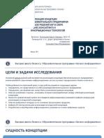 PP_RybalskiyKP v2 [Восстановлен]