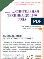 160920-020920-170918-лекция3-История-метод-Инф-ВТ до 1890-1937г