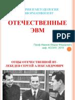 300920-020920-170918-лекция4-И_и_Мет_ИВТ-ОТЕЧ_история ВТ
