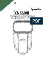 YN560III_ru