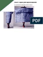 квадратное пальто