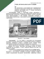 Автовокзалы и автостанции