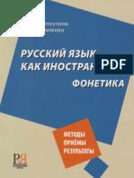 Битехтина Н.Б., Климова В.Н. - Русский Язык Как Иностранный - Фонетика - 2011