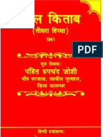 LalKitab Hindi 1941 with   glossary of difficult words & Phrases & their meanings