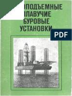 Агагусейнов Ю.А. - Самоподъёмные Плавучие Буровые Установки - 1979