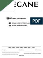 01_0_01e_01h_vvedenie_v_metodiku_diagnostiki