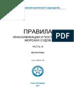 часть IХ «Механизмы» 2-020101-138-9