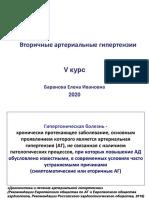 Вторичные_АГ-часть_1