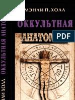 Menli P Kholl Okkultnaya Anatomia Chelovek Velikiy Simvol Misteriy Per s Angl M Sfera 2008