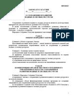 Проект Закона о Сохранении и Развитии Ресурсов 23 10 19
