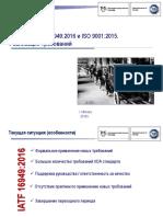 Доклад_реализация требований IATF 16949