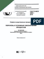 ГОСТ Р ISO 4063-2010 Сварка