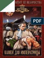 Алла Бегунова - Камеи Для Императрицы
