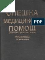 Kolektiv - Speshna Meditsinska Pomosht Simptomatika. Diagnostika. Lechenie