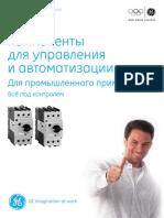 GE - Компоненты для автоматизации и управления
