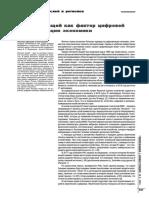 internet-veschey-kak-faktor-tsifrovoy-transformatsii-ekonomiki