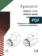 SK315-355 SK400-450 SK500 Руководство по эксплуатации и техническому обслуживанию