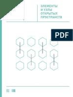 05_Katalog-elementov