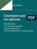 КУДРЯВЦЕВА - Смотрим кино по-русски2