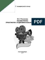 Романова - РКИ. Посмотрите Практикум к аудиовизуальному курсу Учебное пособие