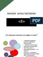 Меликян Анна - 8