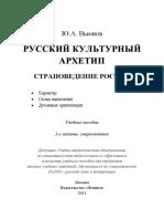 Вьюнов - Русский культурный архетип. Страноведение России