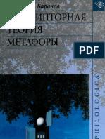 Баранов - Дескрипторная Теория Метафоры
