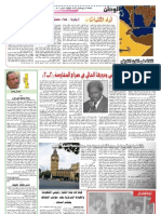horn of africa page-alwatan sudanese newspaper 18mar2011