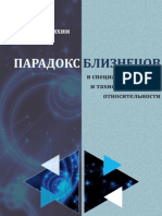 Twin paradox in special, general and tachyon theories of relativity