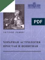 Lyuis E Khorarnaya Astrologia Prostaya i Ponyatnaya 2004