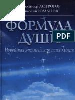 A Astrogor N Yumanov Formula Dushi Noveyshaya Kosmicheskaya Psikhologia Uchebnoe Posobie 2009