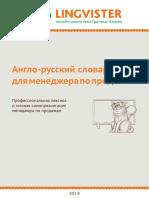 Anglo-russki-slovar-dlya-menedzhera-po-prodazham