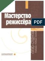 zvereva_n-masterstvo_rezhissera