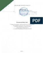 УП Основы режиссуры (гумфак)