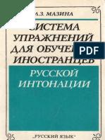 Мазина - Система упражнений для обучения иностранцев русской интонации